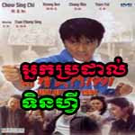 [ Movies ] Tenfi - Fist of Fury 1991 ( 7 END ) - Khmer Movies, - Movies, chinese movies, Short Movies
