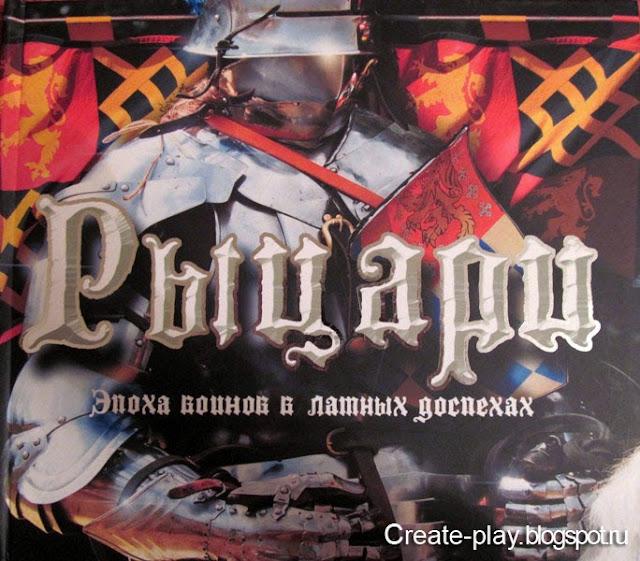 Рыцари Росмэн-Пресс
