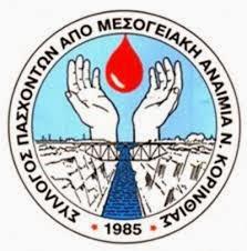 Ενημερωτική ομιλία για τις νέες θεραπευτικές εξελίξεις στη θαλασσαιμία ( Μεσογειακή Αναιμία)
