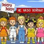 """Всероссийская патриотическая акция """"Дети России - за мир!"""""""