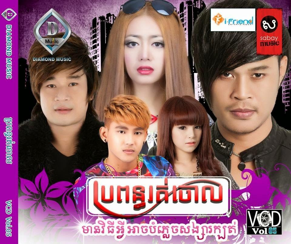Diamond Music VCD VOL 05