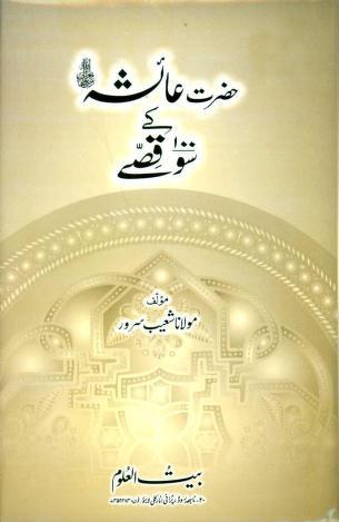 Hazrat Aisha R.A k 100 qissay