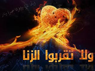 من معجزات القرآن (ولا تقربوا الزنا ) !!