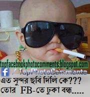 Ato Sundor Chobi_Facebook Bangla Photo Comments (Part 4)