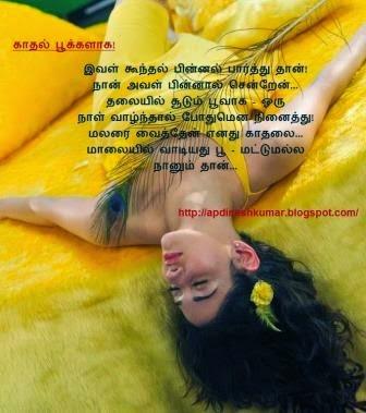 soga kavithai images