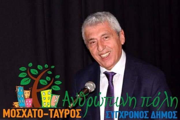 Ντερέκας Αθανασιος:Yποψήφιος Δημοτικός Σύμβουλος Μοσχάτου-Ταύρου.