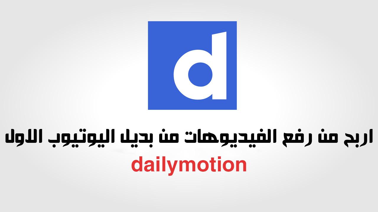 شرح التسجيل فى موقع dailymotion بديل اليوتيوب وطريقة الربح منه