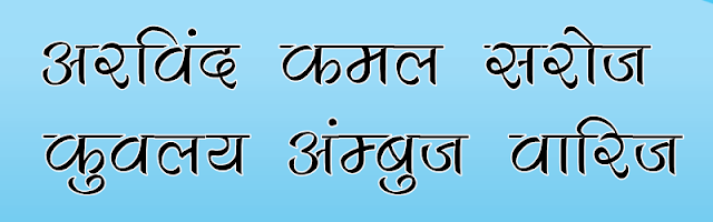 DevLys 280 Hindi font download