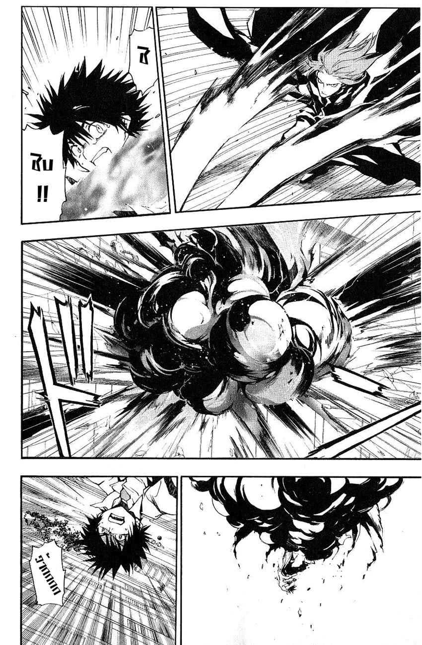 อ่านการ์ตูน To aru Wasurerareta Ai no Index to Touma 4 ภาพที่ 15