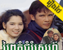 [ Movies ] Prey Pnum Chum Rom Sne - Khmer Movies - Movies, Thai - Khmer, Series Movies