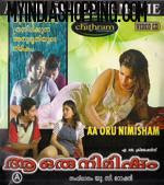 Aa Oru Nimisham 2001 Malayalam Movie Watch Online