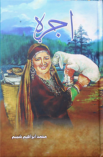 Ajara - Pashto Novel, By Muhammad Ibrahim Shabnam PDF Free Download
