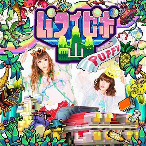 [Single] PUFFY – パフィピポ山 (2015.11.18/MP3/RAR)