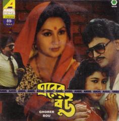 Gharer Bou (1990) - Bengali Movie
