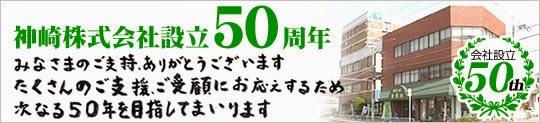 http://kanzaki.jp/