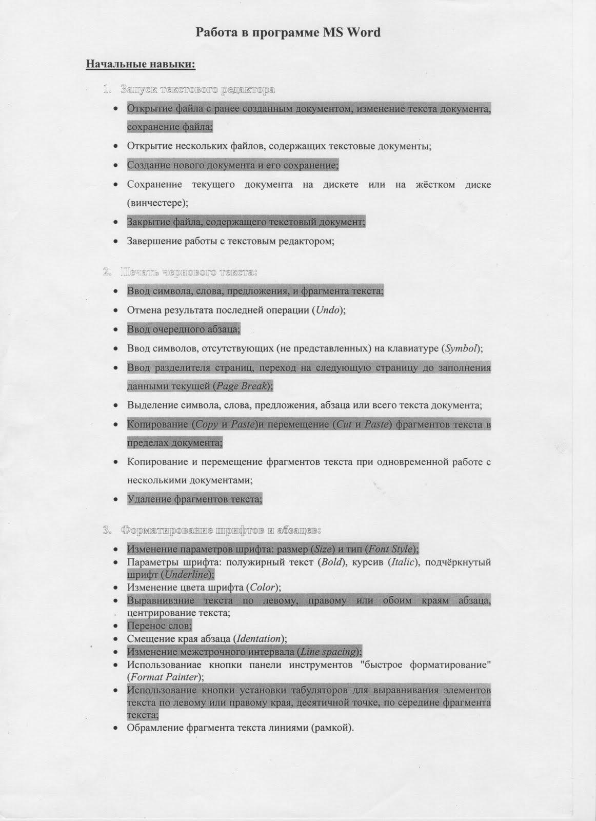 Готовимся к урокам Информатики Исправление работ Махтра  В реферате должно быть минимум 3 источника информации графические изображения Для реферата материал можете смотреть