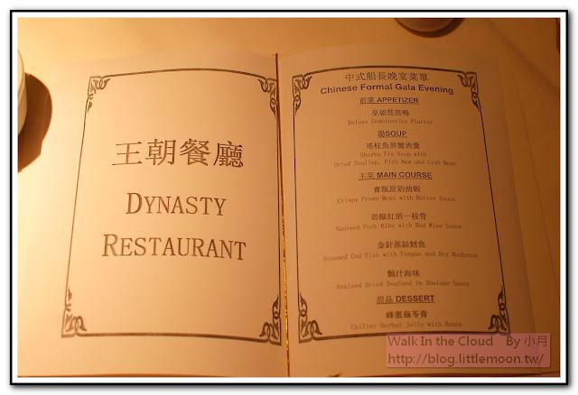 船長晚宴晚餐餐單