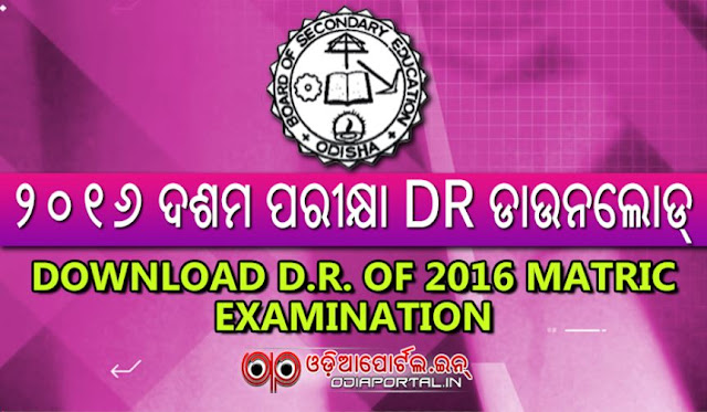 BSE Odisha: Download D.R. Sheet of 9th Enrollment 2015 for Matric Exam 2017 - descriptive roll sheet bse odisha 2015 2016 2017 hsc exam bse odisha matric 10th BSE Odisha: Download Descriptive Roll (DR) Sheet of Matric Exam 2016