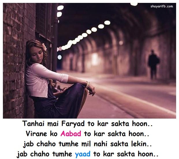 Tanhai mai Faryad to kar sakta hoon.. Virane ko Aabad to kar sakta hoon.. jab chaho tumhe mil nahi sakta lekin.. jab chaho tumhe yaad to kar sakta hoon..