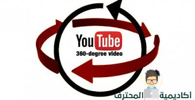 فيديوهات يمكنك التحكم بها على يوتيوب - 360ْ