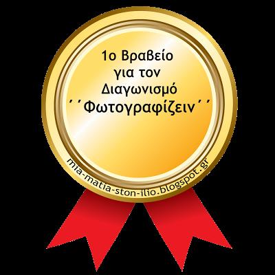 Βραβείο!!!!