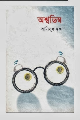 Asshadimbo by Anisul Haque PDF Download