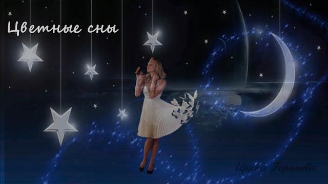 """""""Цветные сны"""" Ирина Горячева блог """"Ступени совершенствования"""""""