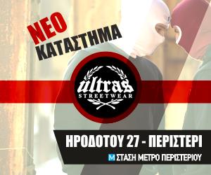 ΝΕΟ ΚΑΤΑΣΤΗΜΑ ULTRAS CLOTHES - ΚΛΙΚ ΕΔΩ