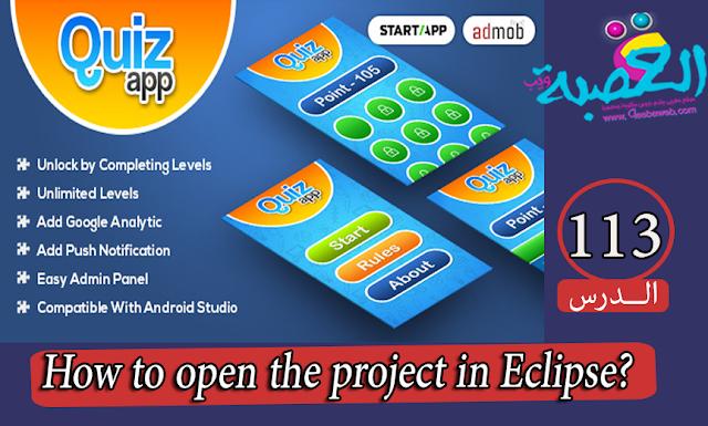 الدرس 113| التعديل على كود Quiz App | open the project in Eclipse
