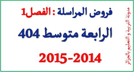 فروض المراسلة  الرابعة متوسط 2014- onefd 2015
