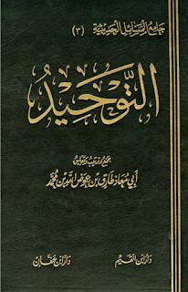 حمل كتاب التوحيد - طارق عوض الله