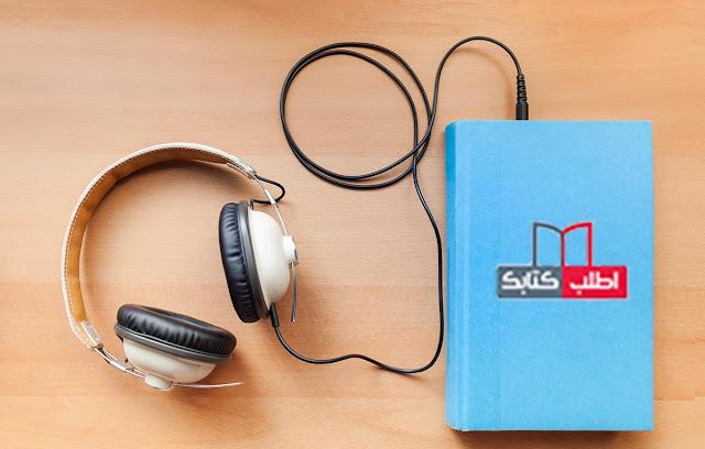 تجميعة أطلب كتابك للكتب الصوتية
