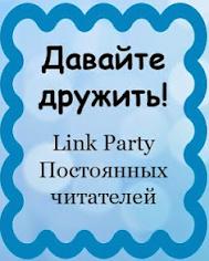 Link Party Постоянных читателей