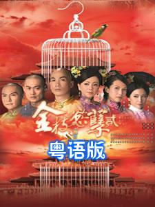 Phim Thâm Cung Quí Phi Phần 2-Beauty At War