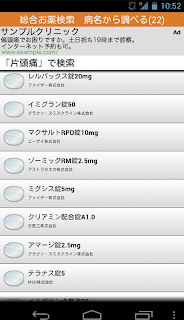 アプリ向け カスタム検索広告 表示例