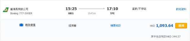 長榮航空 Eva Air中秋節加班機,香港往返台北$830起(連稅$1,173)