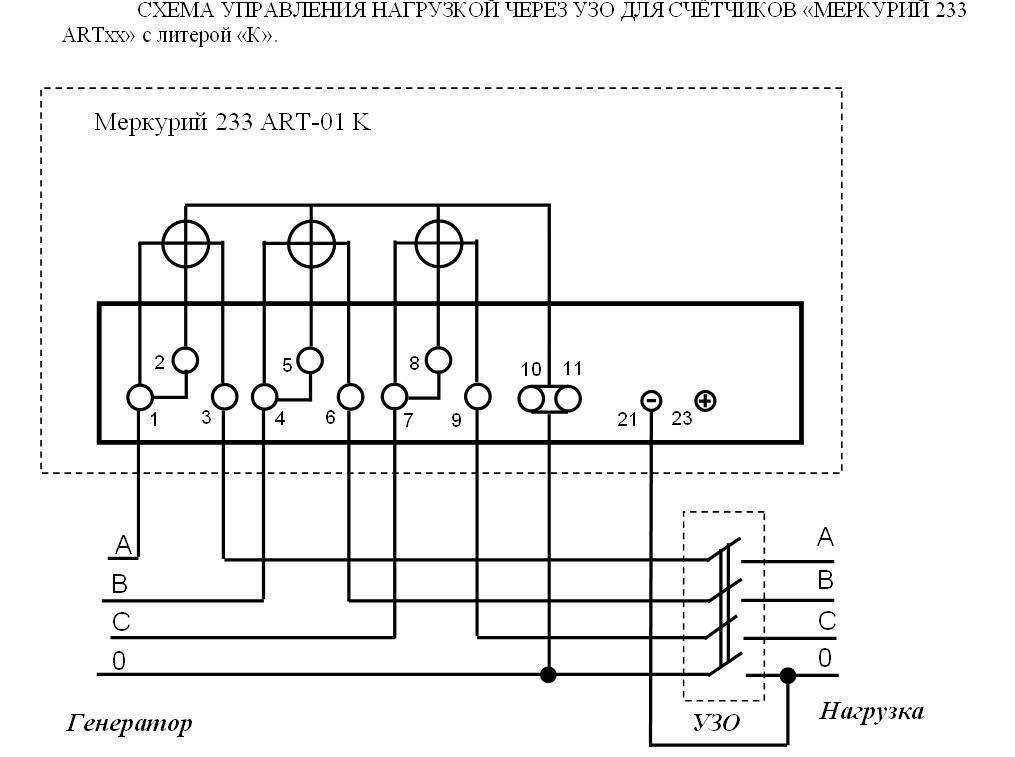 Схема подключения меркурий 231