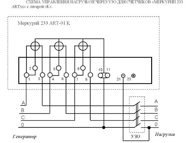Меркурий 234 принципиальная схема