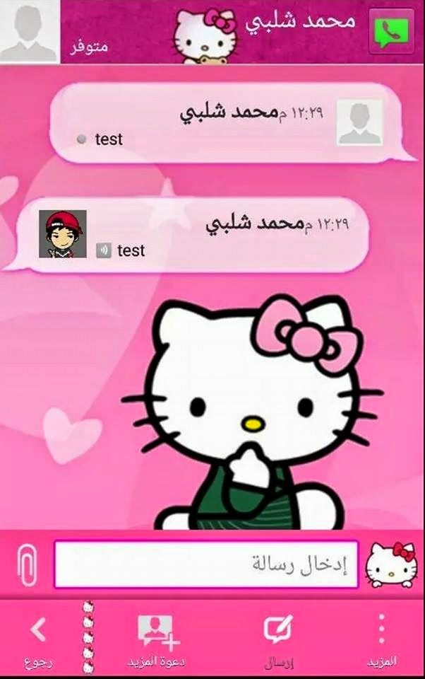 BBM MOD versi Hello Kitty | Buat yang Berjiwa Pinky!