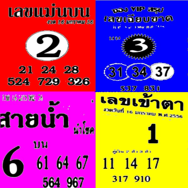 lottery tips thailand