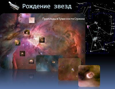 LiveUniverse1-StarBirth.jpg