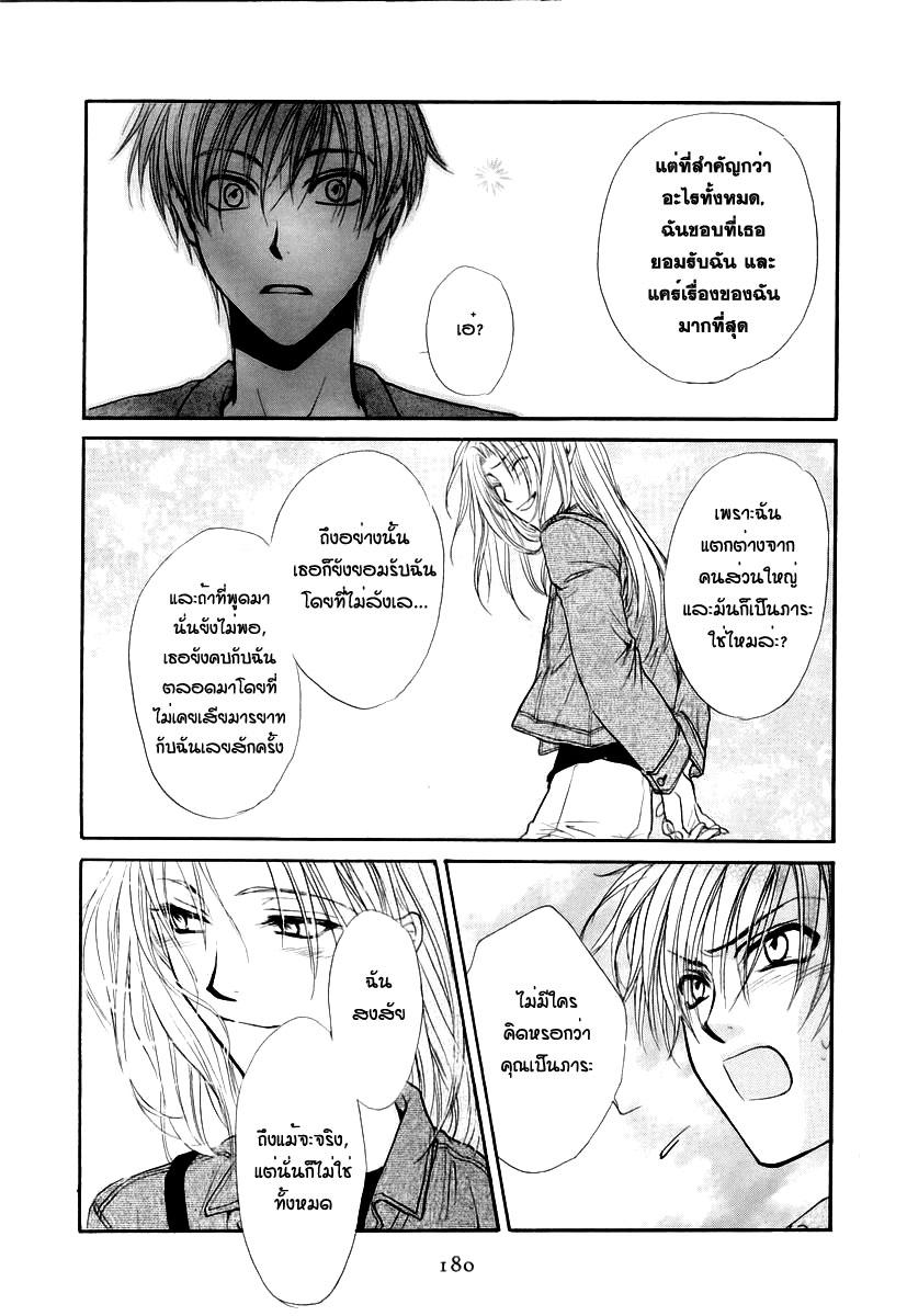 อ่านการ์ตูน Kakumei no Hi 9 ภาพที่ 9