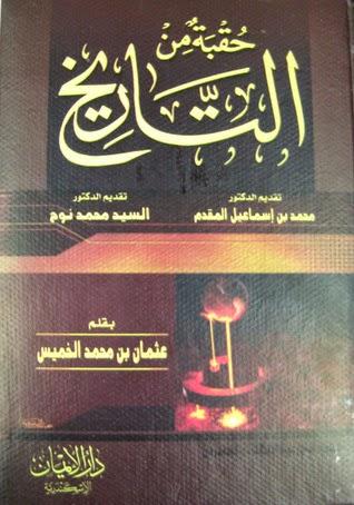 تحميل كتاب حقبة من التاريخ لـ  عثمان الخميس