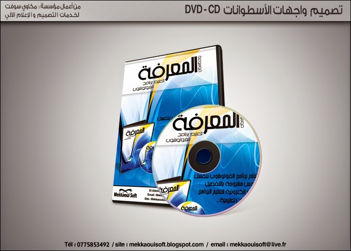 mekkaoui soft dvd interface cover