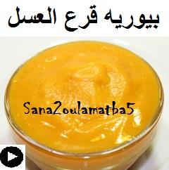 فيديو بيوريه قرع العسل
