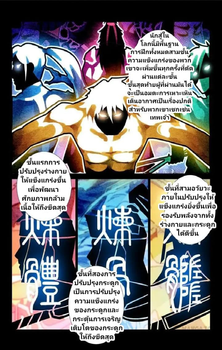 Incomparable Demon King-ตอนที่ 8