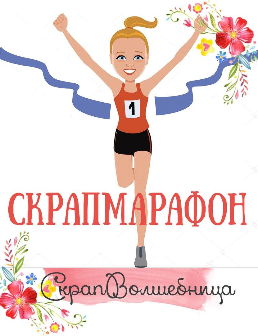 Скрап-марафон от СкрапВолшебницы