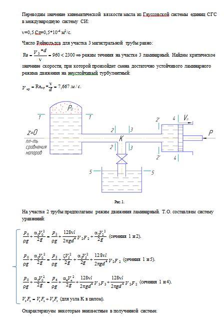 куколевского машиностроительной гидравлике решебник по