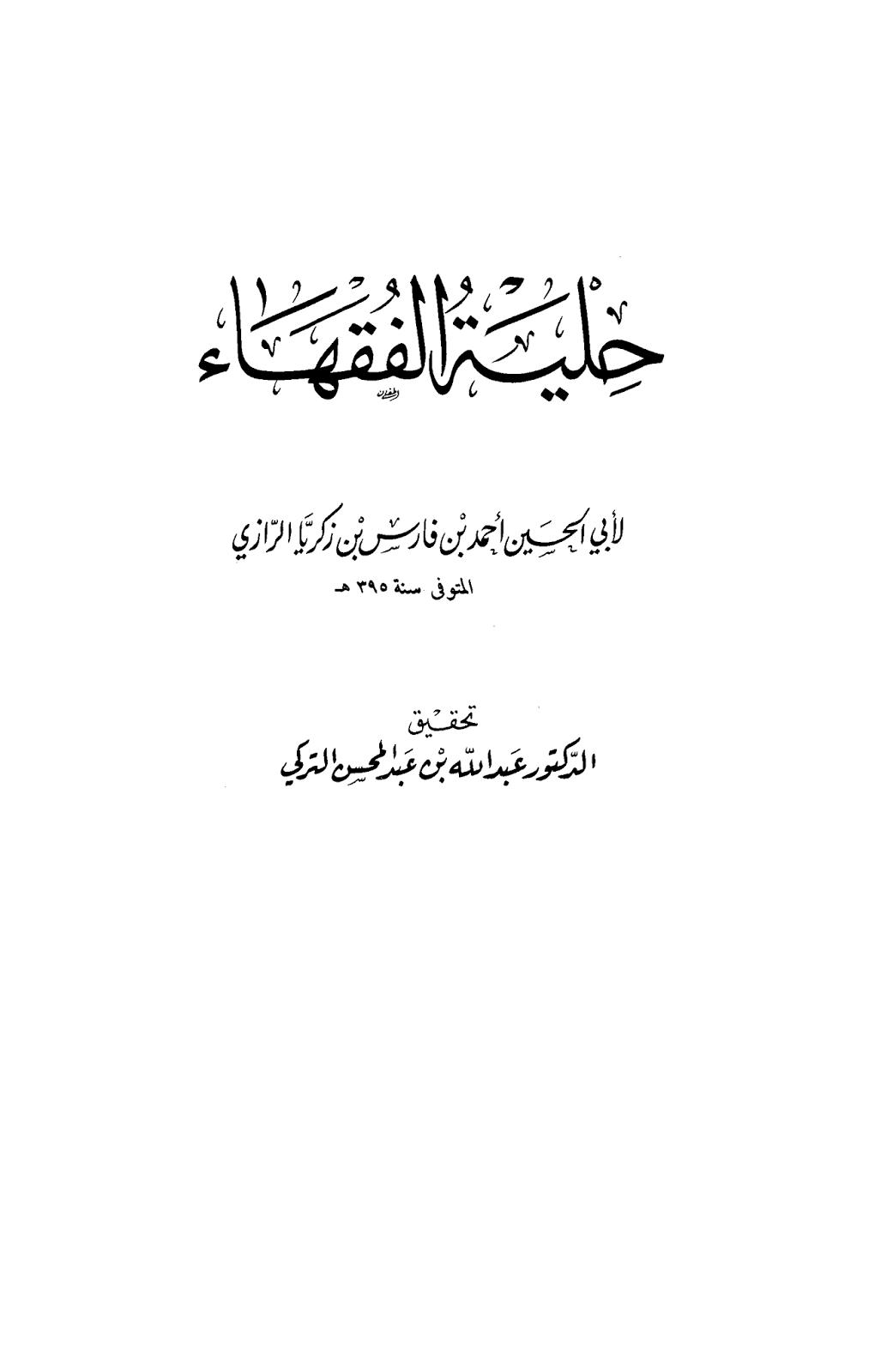 حلية الفقهاء - أحمد بن فارس بن زكرياء القزويني الرازي pdf