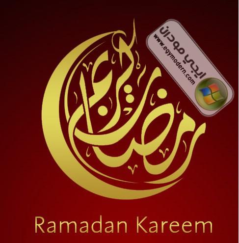تحميل صور وخلفيات شهر رمضان 2013 مجانا Download Ramadan Wallpapers